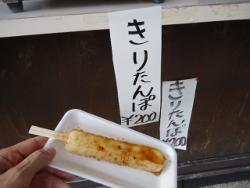 tamagawa9